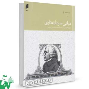 کتاب مبانی سرمایه داری تالیف دیوید کوتس ترجمه محمد حسین بیرامی