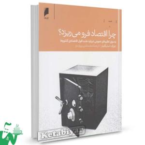 کتاب چرا اقتصاد فرو می ریزد تالیف جوزف استیگلیتز ترجمه محمد امیر ریزوندی