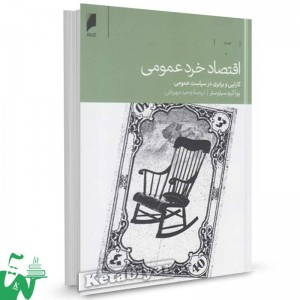 کتاب اقتصاد خرد عمومی تالیف یوآکیم سیلوستر ترجمه وحید مهربانی