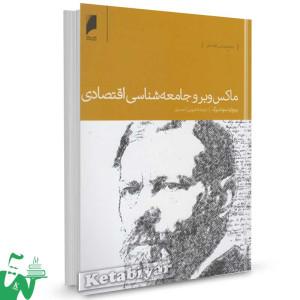 کتاب ماکس وبر و جامعه شناسی اقتصادی تالیف ریچارد سوئد برگ ترجمه شهین احمدی