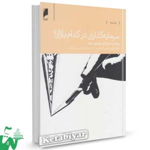 کتاب سرمایه گذاری در کدام بازار تالیف دبورا اوون ترجمه فرنگیس محمودی