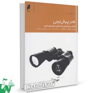 کتاب هنر پیش بینی تالیف فیلیپ تتلاک ترجمه محمدحسین جعفری