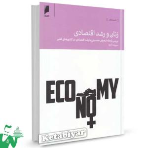 کتاب زنان و رشد اقتصادی تالیف سپیده کاوه