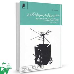 کتاب متغیر پنهان در سرمایه گذاری تالیف ابراهیم علیزاده