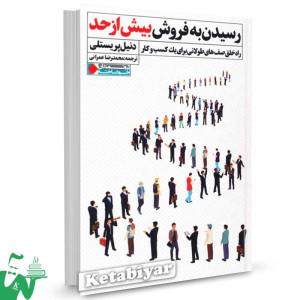 کتاب رسیدن به فروش بیش از حد تالیف دنیل پریستلی ترجمه محمدرضا عمرانی