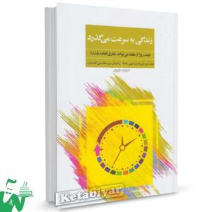 کتاب زندگی به سرعت میگذرد تالیف دان زادرا ترجمه مریم هاشمی احتساب