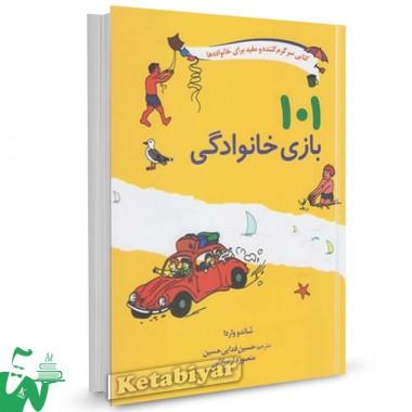 کتاب 101 بازی خانوادگی تالیف شاندو واردا ترجمه منصوره ارسلانی