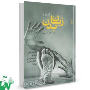 کتاب زبان بدن (چگونه می توان از طریق اشاره های بدن افکار دیگران را خواند؟) تالیف آلن پیز ترجمه زهرا حسینیان
