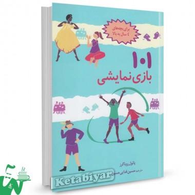 کتاب 101 بازی نمایشی تالیف پائول رویاکرز ترجمه حسین فدایی حسین