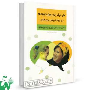 کتاب هنر حرف زدن موثر با بچهها (برای ایجاد تغییر های سریع رفتاری) تالیف مصطفی تبریزی
