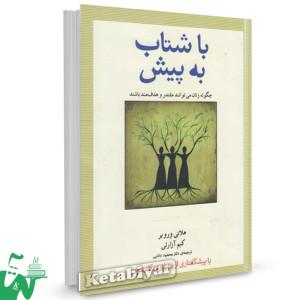 کتاب با شتاب به پیش (چگونه زنان می توانند مقتدر و هدفمند باشند) تالیف ملانی ورویر ترجمه محمود دانایی