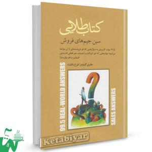 کتاب طلایی سین جیم های فروش تالیف جفری گیتومر  ترجمه فرخ بافنده