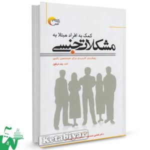 کتاب کمک به افراد مبتلا به مشکلات جنسی پیتر تریگول ترجمه زهرا سپهر منش