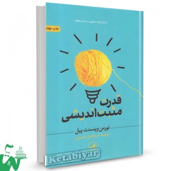 کتاب قدرت مثبت اندیشی تالیف نورمن وینسنت پیل ترجمه اسماعیل حسینی