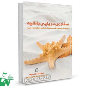 کتاب ستاره دریایی باشید(7 گام ترغیب دیگران به خرید) تالیف نیل اندرسون ترجمه صدف حکیمیزاده