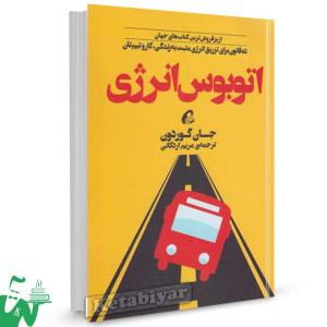 کتاب اتوبوس انرژی (10 قانون برای تزریق انرژی مثبت به زندگی) تالیف جان گوردون ترجمه مریم اردکانی