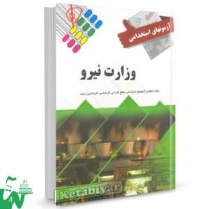 کتاب آزمون های استخدامی وزارت نیرو تالیف امیرحسین خانی
