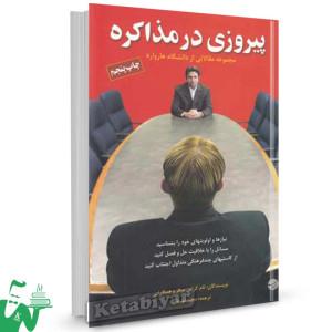 کتاب پیروزی در مذاکره تالیف تام کراتن میکر ترجمه مجید نوریان