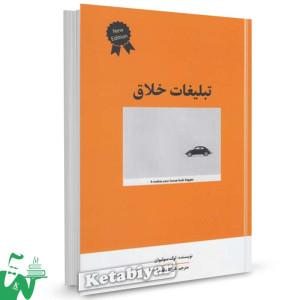 کتاب تبلیغات خلاق تالیف لوک سولیوان ترجمه فرزاد مقدم