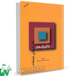 کتاب تاکتیک ها و تکنیک های تبلیغات تالیف احمد روستا