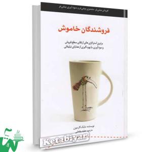 کتاب فروشندگان خاموش تالیف مایک کارسون ترجمه عطیه بطحایی