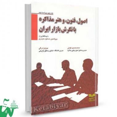 کتاب اصول فنون و هنر مذاکره با نگرش بازار ایران تالیف پرویز درگی