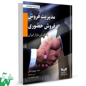 کتاب مدیریت فروش و فروش حضوری تالیف پرویز درگی