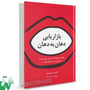 کتاب بازاریابی دهان به دهان تالیف اندی سرنویتز ترجمه سنبل بهمن یار