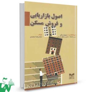 کتاب اصول بازاریابی و فروش مسکن تالیف محمدرضا محمدی