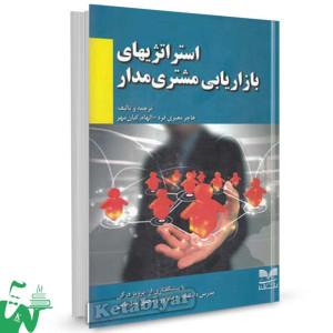کتاب استراتژی های بازاریابی مشتری مدار تالیف توفیق دالگج ترجمه هاجر معیری فرد