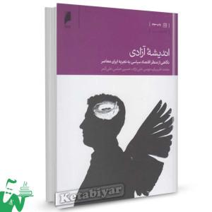 کتاب اندیشه آزادی (نگاهی از منظر اقتصاد سیاسی به تجربه ایران معاصر) تالیف محمد طبیبیان