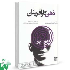 کتاب ذهن کارآفرینان تالیف کوین جانسون ترجمه الهام کیان مهر