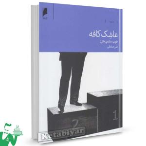 کتاب عاشک کافه (خوب دشمن عالی) تالیف علی صادقی