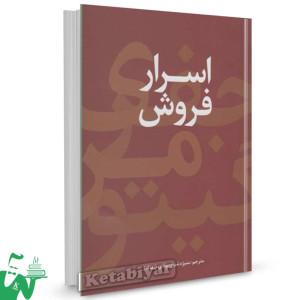 کتاب اسرار فروش تالیف جفری گیتومر  ترجمه منیژه شیخ جوادی