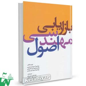 کتاب اصول مهندسی بازاریابی تالیف گری ال لیلین  ترجمه کامبیز حیدرزاده