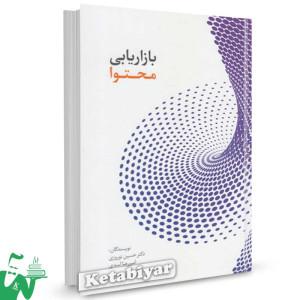 کتاب بازاریابی محتوا تالیف حسین نوروزی