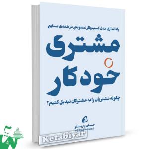 کتاب مشتری خودکار تالیف جان واریلو ترجمه هدی پریزاده