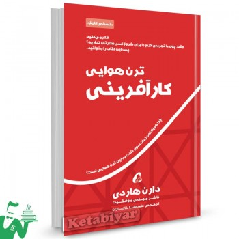 کتاب ترن هوایی کارآفرینی تالیف دارن هاردی ترجمه علیرضا خاکساران