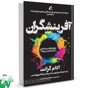 کتاب آفرینشگران تالیف آدام گرانت ترجمه بهمن خداپناه