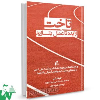 کتاب تاخت (از ایده تا عمل بتازید) تالیف جیک نپ ترجمه امیر انصاری