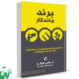 کتاب برند ماندگار تالیف جرمی میلر ترجمه سعید یاراحمدی