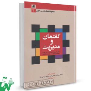 کتاب گفتمان و مدیریت تالیف نیک الیس ترجمه روح الله عطایی