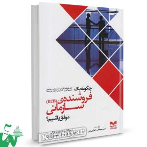 کتاب چگونه یک فروشنده ی سازمانی موفق باشیم؟ (B2B) تالیف امیرمصطفی اعرابیپور