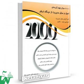 کتاب 2000 سوال چهارگزینه ای اصول و مبانی مدیریت از دیدگاه اسلام تالیف سید محمدتقی حسینی مرام