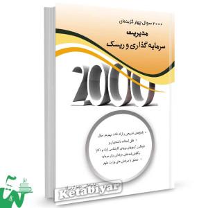 کتاب 2000 سوال چهارگزینه ای مدیریت سرمایه گذاری و ریسک تالیف رضا مناجاتی