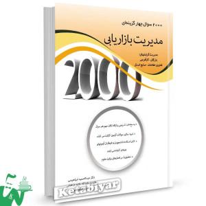 کتاب 2000 سوال چهارگزینه ای مدیریت بازاریابی تالیف عبدالحمید ابراهیمی