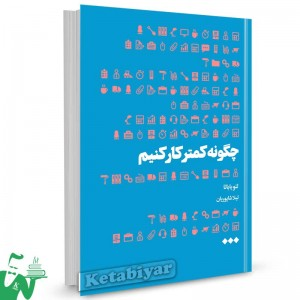 کتاب چگونه کمتر کار کنیم تالیف لئو باباتا ترجمه لیلا شاپوریان