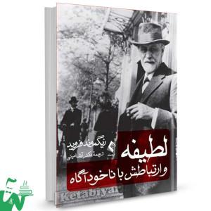 کتاب لطیفه و ارتباطش با ناخودآگاه تالیف زیگموند فروید ترجمه آرش امینی