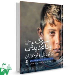 کتاب سوگ و داغدیدگی در کودکان و نوجوانان تالیف مهرداد کلانتری