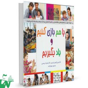 کتاب با هم بازی کنیم و یاد بگیریم تالیف رونیکوهنلیدرمن ترجمه مریم راشد